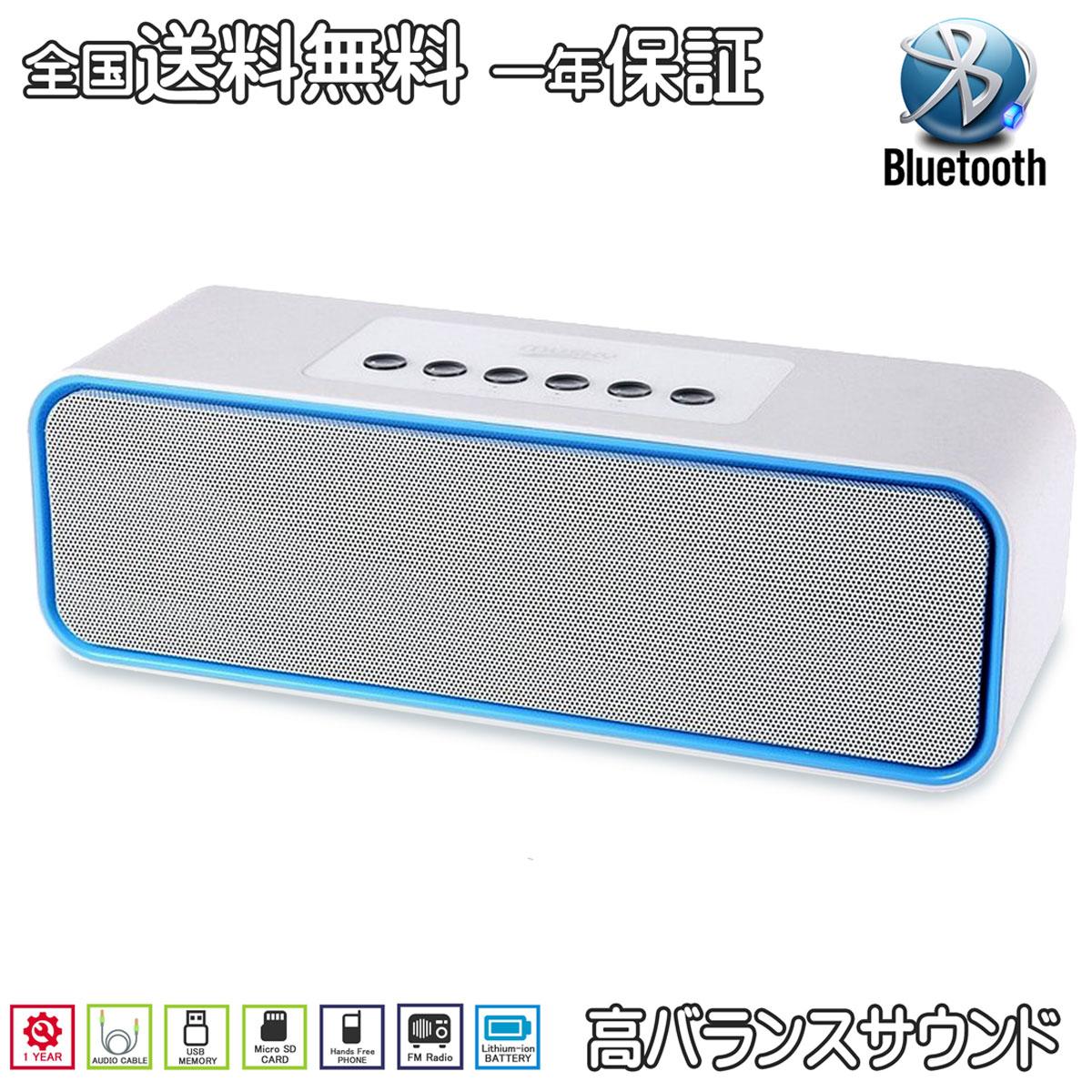 AGM ブルートゥース スピーカー Bluetooth 高音質 高出力 重低音 電話 アウトドア 野外 旅行 屋外 iphone ipad ipod mini pc スマホ コスパ ステレオ ホワイト DY22