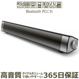 bluetooth ブルートゥース スピーカー 小型 サウンドバー PC スピーカー 高音質 ステレオ ワイヤレス パソコン スマホ タブレット 無線 接続 マイクロ SD カード 音楽 再生 有線 AUX 端子 ハンズフリー通話