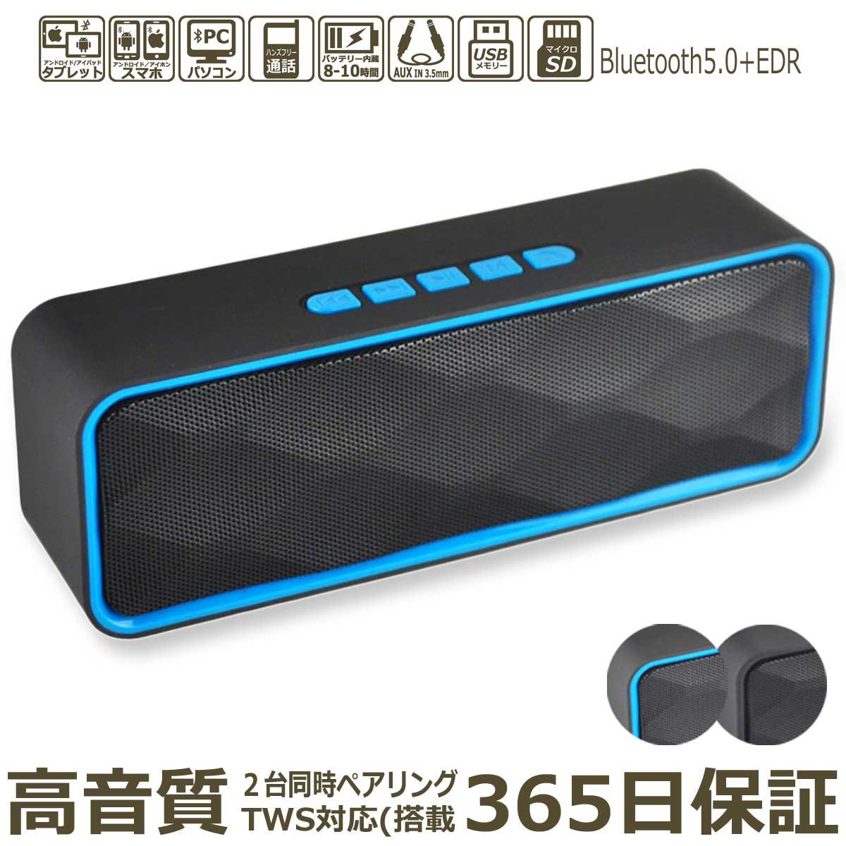 AGM ブルートゥース スピーカー Bluetooth 高音質 高出力 重低音 電話 アウトドア 野外 旅行 屋外 iphone ipad ipod mini pc スマホ コスパ ブルー SC211