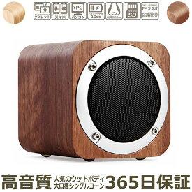 bluetooth ブルートゥース スピーカー 木製 小型 ポータブル 高音質 パソコン スマートフォン タブレット ワイヤレス 接続 マイクロ sd カード 再生 有線 AUX IN 端子 対応 おしゃれ 木目 スピーカー キューブ ウッド ボディー