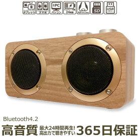 bluetooth ブルートゥース スピーカー 木製 小型 コンパクト ステレオ 高音質 高出力 パソコン スマートフォン タブレット ワイヤレス 接続 スピーカー マイクロ SD カード USB メモリ 再生 有線 端子 おしゃれ 置き型