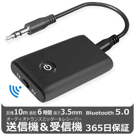 Bluetooth 5.0 オーディオ トランスミッター レシーバー ブルートゥース 送信機 受信機 ワイヤレス 無線 接続機器 3.5mm イヤホンジャック 音声 音楽 送信 受信 充電式 後付け Bluetooth テレビ スピーカー 無線化