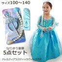 お姫様 プリンセス ドレス アナ雪 コスプレ アニメ キャラクター ハロウィン 衣装 子供 女の子 キッズ 雪の結晶 水色 …