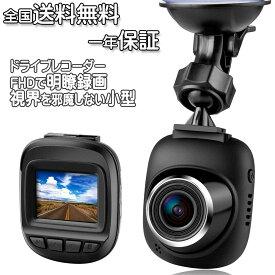 ドライブレコーダー ドラレコ 高画質 FHD WDR Gセンサー内蔵 駐車 監視 音声録音 ループ録画 150度広角 360度 小型軽量 目立たない 日本語設定済