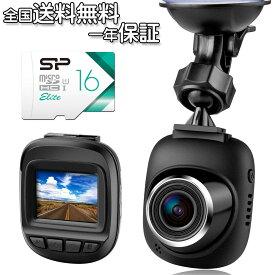 ドライブレコーダー ドラレコ 高画質 FHD WDR Gセンサー内蔵 駐車 監視 音声録音 ループ録画 150度広角 360度 小型軽量 目立たない 日本語設定済 SDカード16G付属