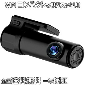ドライブレコーダー WIFI ドラレコ Gセンサー内蔵 駐車監視 スマホ連動 音声録音 ループ録画 170度広角 360度 小型軽量 目立たない 検査済