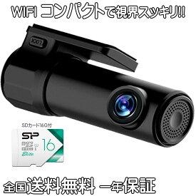 ドライブレコーダー WIFI ドラレコ Gセンサー内蔵 駐車監視 スマホ連動 音声録音 ループ録画 170度広角 360度 小型軽量 目立たない SDカード16G付属