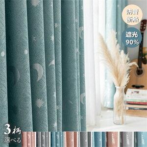 カーテン 幅190cm*丈60-255cm 遮光90% 遮光カーテン 2枚セット 綿麻 コットン オーダー 防音 断熱 厚地 星月 王冠 松の木 3色