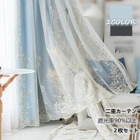 【予約注文】カーテン 幅100cm*丈60-255cm 遮光90% レースカーテン 2枚セット 洗濯機可能 おしゃれ 生地 レース 一体型カーテン 厚地 防音 断熱 かわいい 刺繍 刺繍レース デザイン 洗濯 おすすめ 遮光カーテン 上品 品質 北欧 ウェディング