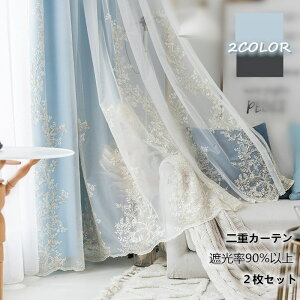カーテン 幅100cm*丈60-255cm 遮光90% レースカーテン 2枚セット 洗濯機可能 おしゃれ 生地 レース 一体型カーテン 厚地 防音 断熱 かわいい 刺繍 刺繍レース デザイン 洗濯 おすすめ 遮光カーテ