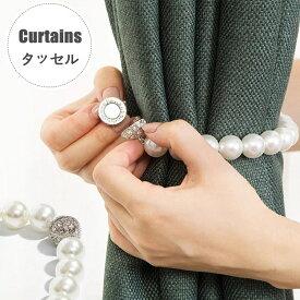 タッセル 【 2本入り 】カーテンタッセル 真珠 マグネット カーテン