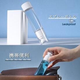 スプレーボトル 2個セット 15ml 30ml 50ml アルコール 携帯スプレーボトル 詰め替え 化粧水 旅行 持ち運びに便利 ミニ 香水ボトル 透明
