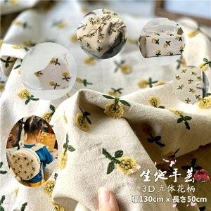 生地 手芸 布 綿 手作り 刺繍生地 小花柄 可愛い刺繍 綿麻 コットン ローンレース生地 ファブリック 130x50cm 布地 繊細 バッグ ワンピース