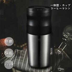 コーヒーマシン ミニマシン 自動的 研磨フィルタ一体型 保温性能 コーヒー 保温カップ 真空二重 手軽 外出 カバンの中に入れる 自由 快適