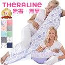 【安心の無害・無臭/Award受賞】妊婦 抱き枕 抱きまくら 授乳クッション 妊婦用 大きい マイクロパール 足の先までし…