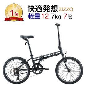 【快適発想プレミアム自転車】超軽量 折りたたみ自転車 12.7kg 7段変速 軽量 軽い 折り畳み自転車 コンパクト 20インチ ZiZZO ジッゾ CAMPOモデル【1〜2日以内に発送】