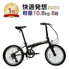 【快適発想プレミアム自転車】超軽量 折りたたみ自転車 10.8kg 8段変速 軽量 軽い 折り畳み自転車 コンパクト 20インチ ZiZZO ジッゾ URBANOモデル(1〜2日以内に発送)
