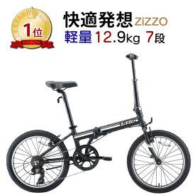 【快適発想プレミアム自転車】超軽量 折りたたみ自転車 12.9kg 7段変速 軽量 軽い 折り畳み自転車 コンパクト 20インチ ZiZZO ジッゾ CAMPOモデル(1〜2日以内に発送)