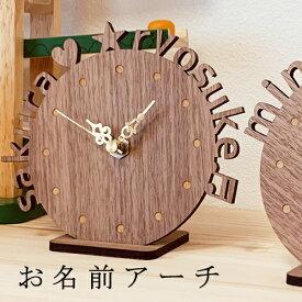 名入れ 時計 置き時計 おしゃれ リビング 時計 壁掛け時計 置時計 とけい クロック かわいい おしゃれ シンプル ナチュラル 北欧 木製 ギフト プレゼント 手作り 名前入り メッセージ 父の日 母の日 出産祝い 日本製 インテリア 丸型 置時計 小さい かわいい 木の時計