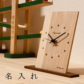 置時計 おしゃれ 北欧 名入れ 時計 無垢 リビング 時計 壁掛け時計 置時計 とけい クロック かわいい おしゃれ シンプル ナチュラル 木製 ギフト プレゼント 手作り 名前入り メッセージ 父の日 母の日 出産祝い 日本製 インテリア 四角 置時計 小さい かわいい 木の時計