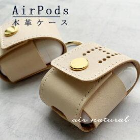 airpods カバー 名入れ ケース 本革 おしゃれ かわいい エアポッズ ケース エアポッド ケース レザー 革 皮 イニシャル パンチング 名前入り セミオーダー 第1世代 第2世代 ナチュラル ヌメ革 落下防止リング フック付 ワイヤレス Wireless イヤホン ヘッドホン Apple 日本製