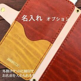 iphonex ケース iphone8plus iphone7plus iphone6plus xperia so−04j so−03j sc02j 【全機種対応手帳型ケース eterno専用オプション】ゴールド シルバー 箔押し名入れ追加(単品購入できません)名前入り