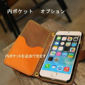 iphonex ケース iphone8plus iphone7plus iphone6plus xperia so−04j so−03j sc02j 【全機種対応手帳型ケース eterno専用オプション】内ポケット追加(単品購入できません)