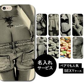 スマホケース iphonexs max iphone8 ケース xperia so-03k xz2 so-01k so-04k iphone8plus r2 sh-03k galaxy s9 ハードケース おもしろ ケース 人気 ブランド シンプル sexy かわいい おしゃれ 名入れ ペア カップル セクシー 全機種対応 オリジナル 大人可愛い アイフォン