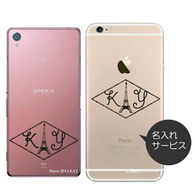 ペア カップル 機種違い iPhone7ケース xperia XZ so-01j ケース SOV34 ケース iphone7plus フルカバーケース arrows m03 カバー ハードケース オリジナル 名入れ イニシャル iPhone SE xperia x performance so-04h アイフォン7 ケース かわいい galaxy s7 edge scv33 人気