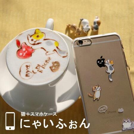 iphone5sケースiphone5ケースiphone5sケースiphone5ケ-スにゃんこにゃいふぉんケース<正規品>にゃんこ型イヤフォンジャックカバー続編カバーiphoneアイフォンスマホイヤホンジャックアクセサリーねこむら猫ネコ人気スマホケースカバーcat