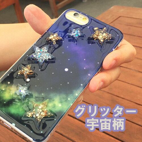 宇宙柄 スマホケース iphone8 ケース xperia so-03k xz2 so-01k xz1 iphone x iphone7 iphone8plus r2 sh-03k galaxy s9+ クリア ハードケース 名入れ レジン 名前入り ペア 星 星座 可愛い スマホ ケース ハンドメイド カバー イニシャル ラメ キラキラ グリッター ネーム