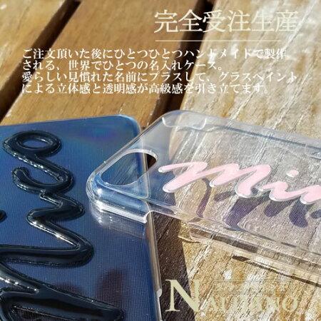スマホケース名入れiphone8ケースxperiaso-03kxz2so-01kxz1iphonexiphone7iphone8plusr2sh-03kgalaxys9+クリアハードケース名入れレジン名前入りペアカップル可愛いスマホケースオーダーメイドハンドメイドカバーイニシャルラメキラキラ