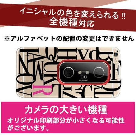 名入れイニシャルiphone7ケーススマホケースiPhone7SO-01JSO-02Jiphonesesc-02hscv33so−04hsov33iphoneseiphone6sケースハードケース名前入りシンプル全機種ブランドSO-02HXperiaZ5SO-01HSO-03HSO-03GSO-03JSC-04Jカバーペアカップル可愛い