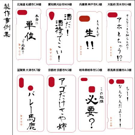 スマホケースiphonexsmaxiphone8ケースxperiaso-03kxz2so-01kxz1so-04kiphone8plusr2sh-03kgalaxys9+ハードケースおもしろケース人気ネタ面白シンプルケースかわいいおしゃれ名入れペアカップル格言全機種対応オリジナル大人可愛いおもしろ
