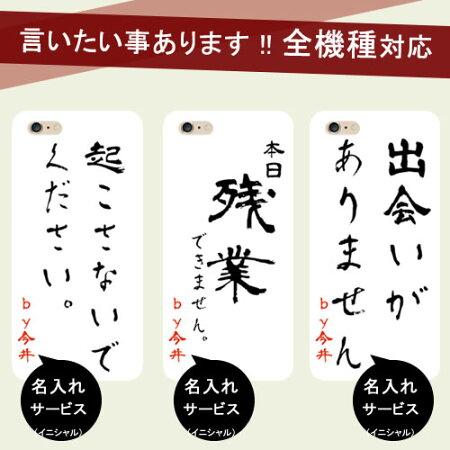 名言格言iPhone7ケースiPhone7PlusSO-01JSO-02Jiphoneseso-04hsc-02hscv33sov33iphoneseiphone6sケースアイフォン6ケース全機種対応スマホケースgalaxySO-02HSO-01H507SHZ3401SOSO-03JSOL26SC-04JZ2SO-03Fカバーペアカップルオリジナル