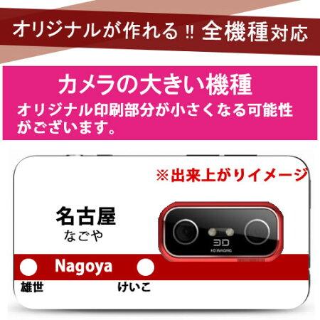 駅名駅名標iPhone7ケースiPhone7PlusSO-01JSO-02Jiphoneseso-04hsc-02hscv33sov33iphoneseiphone6sケースアイフォン6ケース全機種対応スマホケースgalaxySO-02HSO-01H507SHZ3401SOSO-03JSOL26SC-04JZ2SO-03Fカバーペアカップルオリジナル