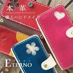スマホケース手帳型スライドiPhone7ケースiPhone7PlusSO-01JSO-02Jiphonesesc-02hscv33so−04hsov33手帳型iphone6sケース手帳型栃木レザー本革全機種対応XperiaZ3Z5SO-03JSO-01H本革オーダー名入れ左利き可プレゼントギフトペアカップル