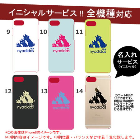 iphone8ケース8plusiPhone7iphonexケースxperiaxz1so-01kgalaxynote8so-02jaquossensesh-01ksh03jrsh-03j猫ネコcatペアカップル全機種対応スマホケースカバーso-03jso-01jso-04jso-02jsc-02hsc-04jandroidone507shiphone6iphonese