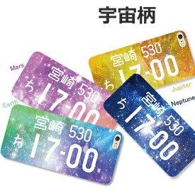 スマホケース ナンバープレート iphone11 pro max aquos sense3 lite sh-02m sh-m12 xperia5 so01m xperia8 1 ace galaxy s10 note 10 plus iphone8 ケース iphone7 iphone xr iphonexs おもしろ 面白 オーダー 宇宙柄 ペア 名入れ 名前入り 全機種対応 スマホケース カバー