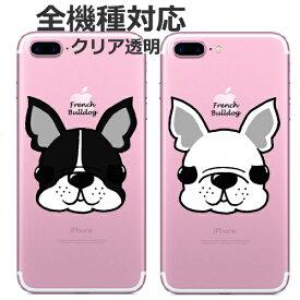 スマホケース iphone11 pro max xperia1 so-03l sov40 802so ace so-02l galaxy s10 sc-03l sc-04l sh-04l f-02l+ ハードケース フレンチブルドッグ 犬 dog フレブル イヌ 人気 シンプル ケース かわいい おしゃれ 名入れ ペア カップル 全機種対応 オリジナル 大人可愛い
