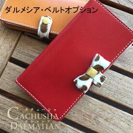 【ダルメシアンベルトオプション】Cachusha専用ダルメシアン柄のベルトオプション 高級毛皮のハラコ本革仕様のファーベルトオプション