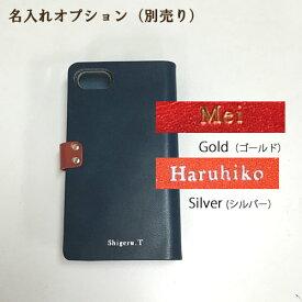 iphonex ケース iphone8plus iphone7plus iphone6plus xperia so−04j so−03j sc02j 【Nico専用名入れオプション】 こちらの商品は本体ではございません。単品でのご購入はできません。