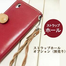 iphonex ケース iphone8plus iphone7plus iphone6plus xperia so−04j so−03j sc02j 【Nico専用ストラップホールオプション】 こちらの商品は本体ではございません。単品でのご購入はできません。
