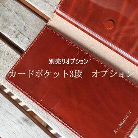 【3段ポケットオプション】Cachusha専用ポケットオプション 本革手帳型ケースcachushaと一緒にご購入ください