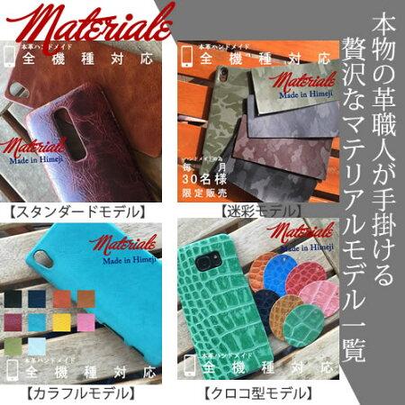 全機種対応スマホケースiPhone6s6splusケースケース本革ケースレザーハードケース本革ケースハンドメイドエクスぺリアxperiaaquoscrystalXperiaz3compactSH-01GSH-04FSHL25304SHF-02GF-05FUltraSOL24CompactSO-02GSO-01GSO-04FSOL25