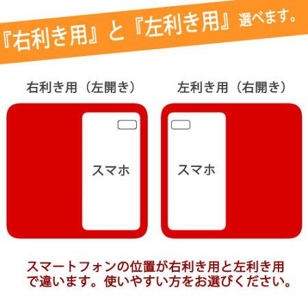 iPhone6PlusケースXperiaZ3CompactSO-01GSOL26SO-02G手帳型ハンドメイド栃木レザー社製牛本革使用主要全機種対応スマホケースiPhone6ケース5s本革ケースレザーセミオーダーメイドdiary横開きペアカップル人気ブランド名入れプレゼントギフト