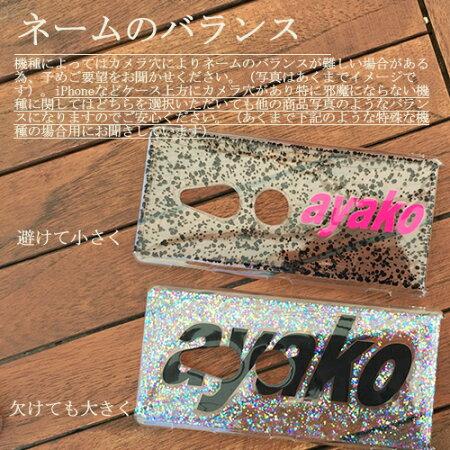 宇宙柄スマホケースiphone8ケースxperiaso-03kxz2so-01kxz1iphonexiphone7iphone8plusr2sh-03kgalaxys9+クリアハードケース名入れレジン名前入りかわいいネーム星可愛いスマホケースハンドメイドカバーイニシャルラメキラキラグリッター