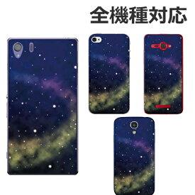 galaxy s20 5g sc-51a scg01 galaxy a20 sc-02m scv46 galaxy note10 plus note10+ sc-01m s10 sc-03l scv41 a30 scv43 s10+ plus sc-04l scv42 feel2 sc-02l note9 sc-01l ハードケース クリア おしゃれ オリジナル 名前 イニシャル 宇宙 天の川 名入れ オーダーメイド