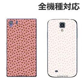 iPhone7ケース xperia XZ so-01j ケース SOV34 ケース iphone7plus フルカバーケース arrows m03 カバー ハードケース かわいい オリジナル 名入れ イニシャル iPhone SE xperia x performance so-04h アイフォン7 ケース かわいい galaxy s7 edge scv33 ペア カップル 人気