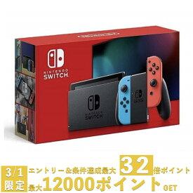 【P最大32倍&1500クーポン!3/1限定 23:59まで エントリー&条件達成で】Nintendo Switch 本体 JOY-CON(L) ネオンブルー/(R) ネオンレッド  バッテリー強化版 任天堂 ニンテンドースイッチ